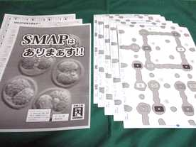 SMAPはありまぁす!!の画像