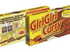ギリギリカレー(GiriGiri Curry)