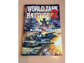 ワールドタンクバトルズ2の画像