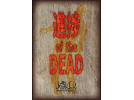 進捗 of the DEADの画像