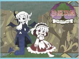 沙羅双樹の画像