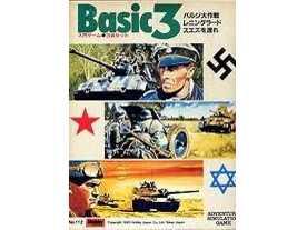 ベーシック3 『スエズを渡れ』『レニングラード』『バルジ大作戦』の画像