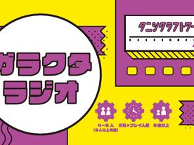 ガラクタラジオ(Garakuta Radio)