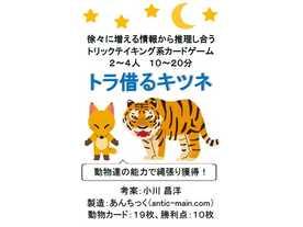 トラ借るキツネ(Fox borrows Tiger)