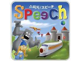 スピーチ(Speech / Tell Tale)