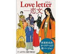 ラブレター ー恋文ー(Love Letter Koibumi)