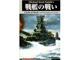 戦艦の戦いの画像