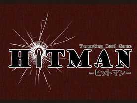 ヒットマンの画像