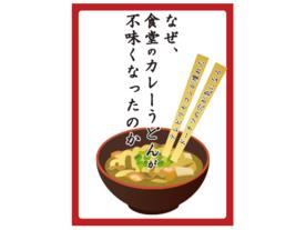 なぜ、食堂のカレーうどんが不味くなったのか(Naze shokudo no curry udon ga mazuku nattanoka)