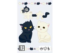 黒猫ポーカーの画像