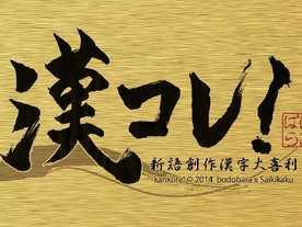 漢コレ!(kankore)