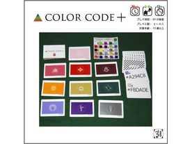 カラーコード拡張版(COLOR CODE: Expansion)