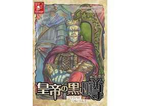 皇帝の黒い噂(Black Romer of the Emperor)