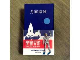 月面探険 宇宙兄弟 スペシャルエディション(MOON ADVENTURE: Special Edition)