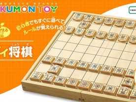 スタディ将棋の画像