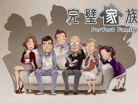 完璧家族の画像