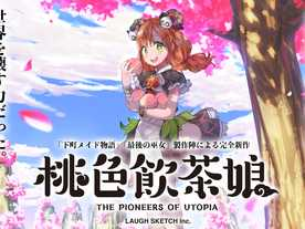 桃色飲茶娘(The Pioneers of Utopia)