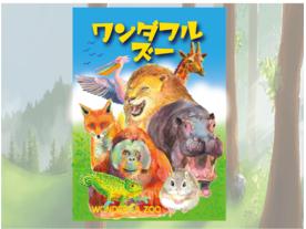 ワンダフルズー(Wonderful Zoo)