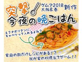 突撃!今夜の晩ごはん(What's Today Dinner?)
