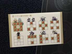 忍尾将棋の画像