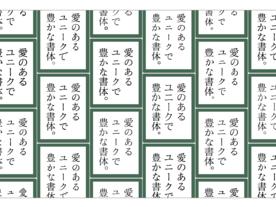 フォントかるた拡張パック 白の画像