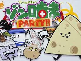 ゾン噛まパーティーの画像