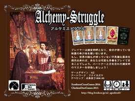 アルケミストラグル(Alchemy-Struggle)