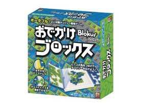 おでかけブロックス(Blokus To Go!)