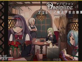 ディシプリン:ジェレミア魔法学校の崩壊(拡張)(Discipline: Expansion)