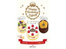 ハッピーバースデーケーキ(Happy Birthday Cake)