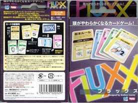 フラックス(Fluxx)