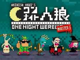 ワンナイト人狼 モンスターver(One Night Werewolf Monster ver)