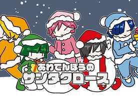 あわてんぼうのサンタクロース(Early Santa)