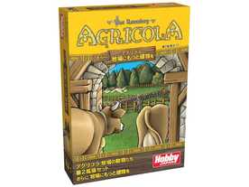 アグリコラ(2人用):さらに牧場にもっと建物を(Agricola: All Creatures Big and Small – Even More Buildings Big and Small)