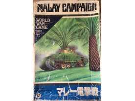 マレー電撃戦(Malay Campaign)