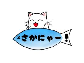 さかにゃー!(Sakanya)