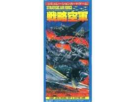 戦略空軍(STRATEGIC AIR FORCE)
