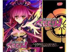 くにとりっ! 戦国大名カードゲーム(Kunitori: Sengoku Daimyou Card Game)