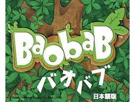 バオバブの画像