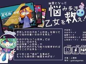 救ワレタガール(Sukuware-ta-Girl)