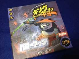 キング・オブ・トーキョー:パワーアップ(King of Tokyo: Power Up!)