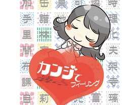 カンジてフィーリング(Kanjite Feeling)