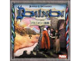 ドミニオン:陰謀(Dominion: Intrigue)