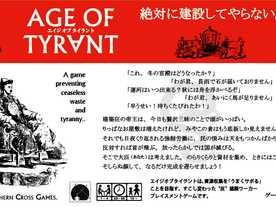 エイジオブタイラント(AGE OF TYRANT)