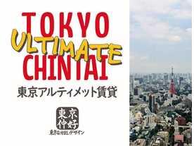 東京アルティメット賃貸の画像