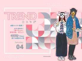トレンド(Trend)