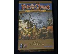 フェッチクエスト(Fetch Quest)