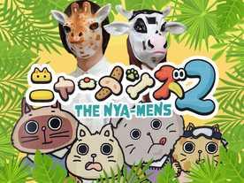 ニャーメンズ2(The Nya-mens 2)
