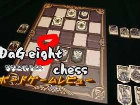 ダグエイトチェス(Dag Eight Chess)