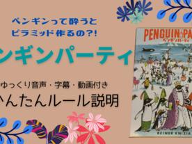 ペンギンパーティ(Penguin Party)